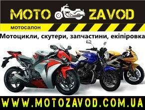 Мотоциклы по доступным ценам в Львове